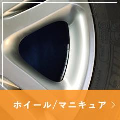 ホイール/マニキュア